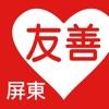 友善屏東好餐廳(中華電信+众社會企業)