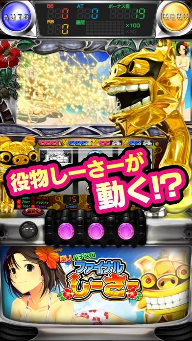 楽Jパチスロ ファイナルしーさーのスクリーンショット3