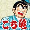 こち亀 公式連載アプリ~こち亀の漫画が読めるアプリ~