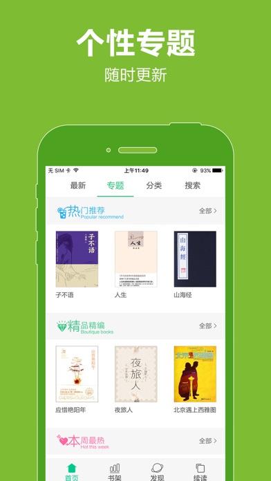 耽美小说精选-2016热门纯爱腐女bl书城屏幕截图3