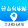 普吉岛旅游地图 - 探途离线地图普吉岛中文版