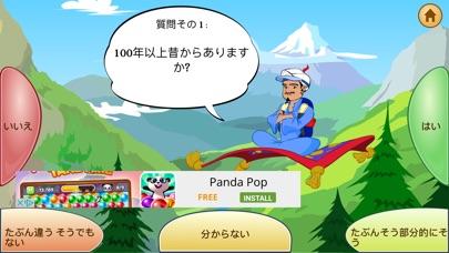 アキネーターの日本めぐりのスクリーンショット2