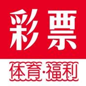 彩票开奖查询 中国福彩双色球,大乐透,走势分析,专家预测开奖号码