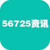 56725资讯 Wiki