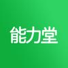 能力堂 Wiki