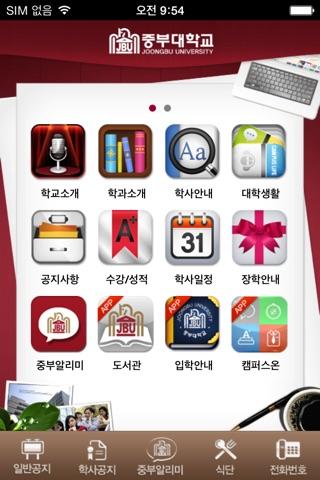 중부대학교 screenshot 2