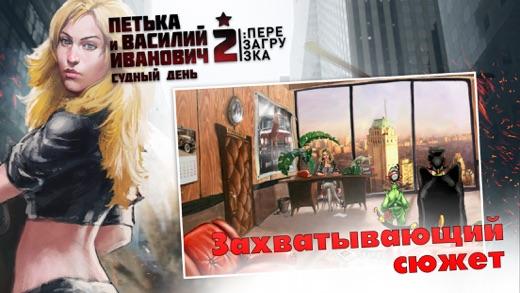 Петька и Василий Иванович 2 Screenshot