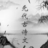 元代古诗文大全 - 原文翻译与赏析