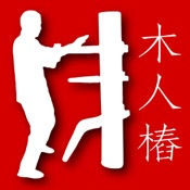 Wing Chun Wooden Dummy Form on the App Store
