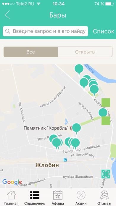 Мой Жлобин - новости, афиша и справочник городаСкриншоты 5