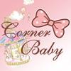 Corner Baby Boutique 夢幻樂園