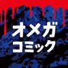 【無料まんが】ホラー・ミステリー・サスペンスマンガはΩコミック - yuhei omejima
