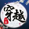 穿越言情书城【畅销经典】- 最全宫廷清穿小说