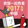 教員採用試験過去問 2017年度版 〜 中部 教職・一般教養