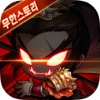 무한스토리-자동사냥 RPG - HongKong Morlia Digital Entertainment...