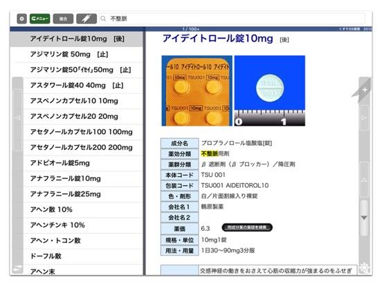 http://is1.mzstatic.com/image/thumb/Purple111/v4/1f/6b/ce/1f6bce87-c65f-263c-7605-d6487bff694b/source/552x414bb.jpg