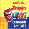 Truyện cười Anh Việt