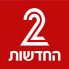 Channel 2 News  חדשות 2