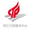 室内导航-滨江行政服务中心