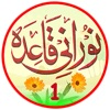 Noorani Qaida Part 1 in URDU app free for iPhone/iPad