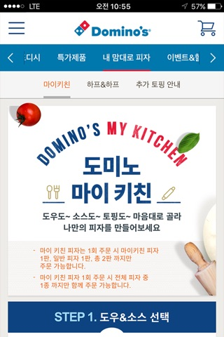 도미노피자 - Domino's Pizza screenshot 3