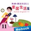 熟練•聽說英語11家居生活