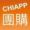 CHIAPP線上團購