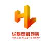 杭州华磊塑料包装有限公司