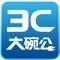download 3C大碗公