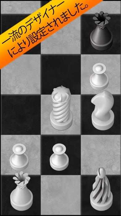 コーチ付きチェス Pro - 学び、遊び、... screenshot1