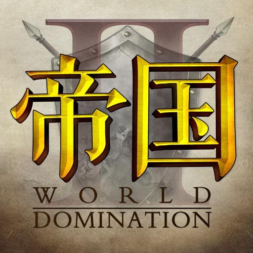 帝国Ⅱ-决战王座