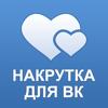 Накрутка лайков для ВКонтакте и подписчиков в ВК