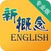 新概念英语图书全四册-帮你提高英语能力的软件