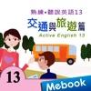 熟練•聽說英語13交通與旅遊