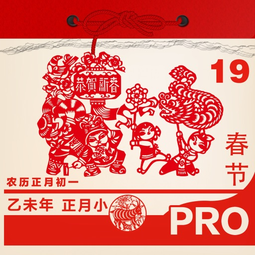 黄历Pro