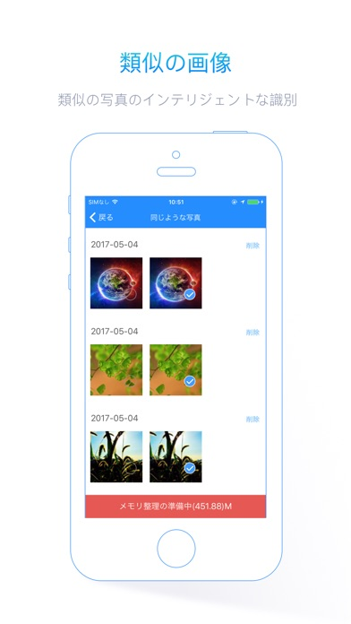 フォトクリーナー Pro – 重複した写真... screenshot1