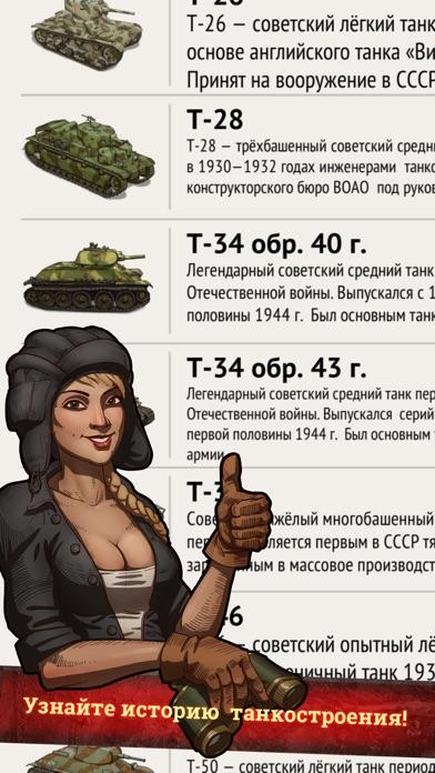 Tank masters рецепты 171