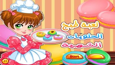 العاب طبخ سارة - طبخ الحلويات الشهيةلقطة شاشة1