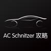 汽车攻略forAC Schnitzer--宝马之家 改装来袭 Wiki