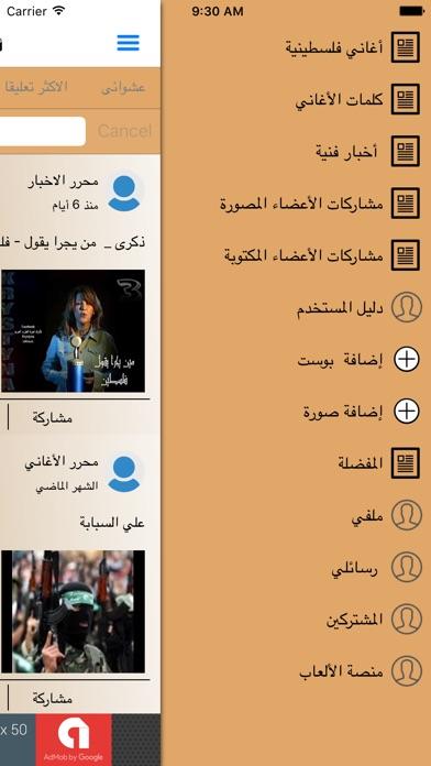 أغاني فلسطينيةلقطة شاشة2