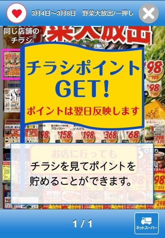 イトーヨーカドーアプリ screenshot 2