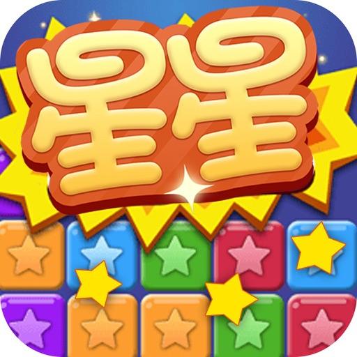 消灭糖果星星:少女最爱开心玩转创新消除类小游戏 iOS App