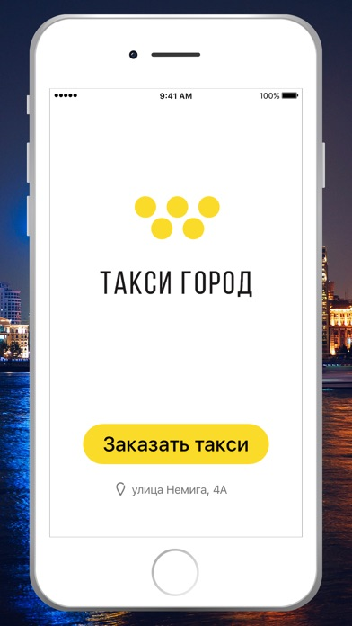 Такси Город - Терминал Скриншоты3