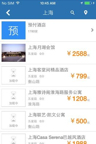 优行云商旅 screenshot 3