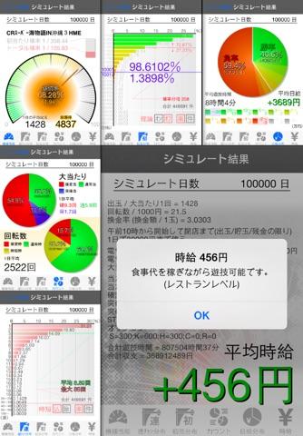 1000万人のためのPachiシミュレータ screenshot 1