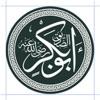 آقوال أبو بكر الصديق