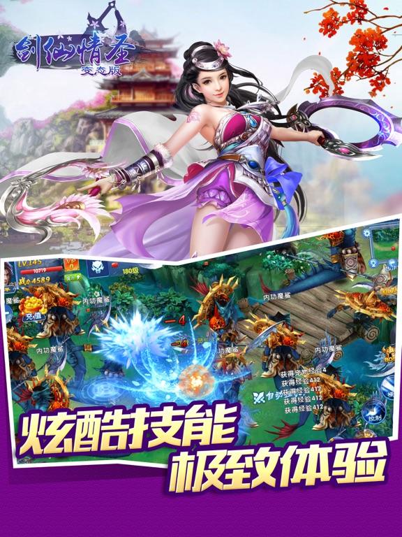 剑仙情圣变态版-开服快速转生好玩游戏