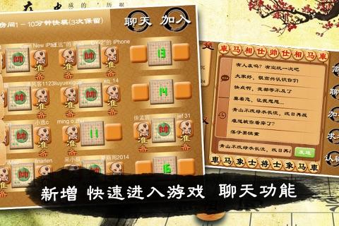 中国象棋在线 screenshot 3