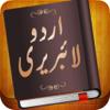 Library Of Urdu Books