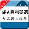 2017成人高考英语专业版-专升本高升本最新考试题库
